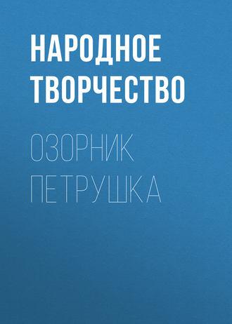 Аудиокнига Озорник Петрушка