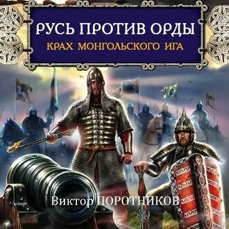 Аудиокнига Русь против Орды. Крах монгольского Ига