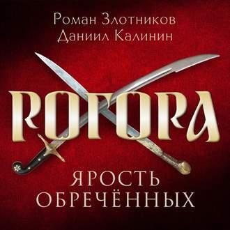 Аудиокнига Рогора. Ярость обреченных