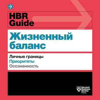 Аудиокнига HBR Guide. Жизненный баланс