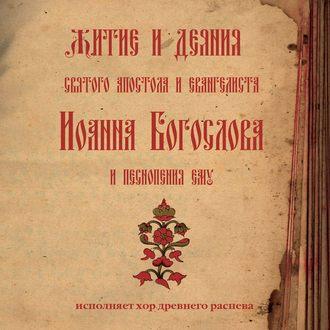 Аудиокнига Житие и деяния святого апостола и евангелиста Иоанна Богослова и песнопения ему