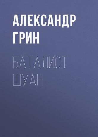 Аудиокнига Баталист Шуан
