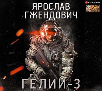 Аудиокнига Гелий-3
