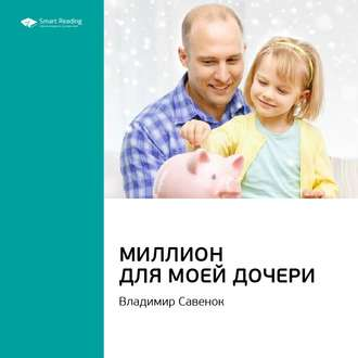 Аудиокнига Владимир Савенок: Миллион для моей дочери. Саммари