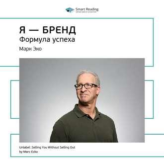 Купить Ключевые идеи книги: Я – бренд. Формула успеха. Марк Эко