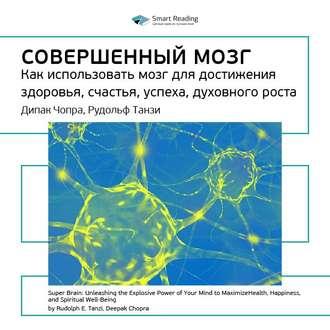 Купить Ключевые идеи книги: Совершенный мозг. Как использовать мозг для достижения здоровья, счастья, успеха, духовного роста. Дипак Чопра, Рудольф Танзи