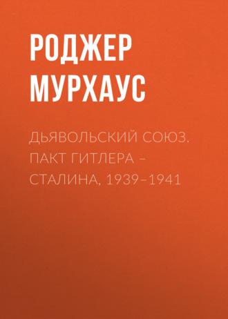 Аудиокнига Дьявольский союз. Пакт Гитлера – Сталина, 1939–1941