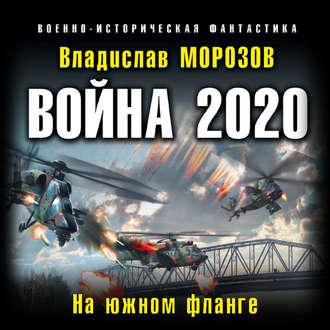 Аудиокнига Война 2020. На южном фланге