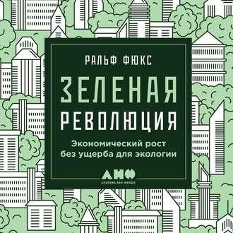 Аудиокнига Зеленая революция: Экономический рост без ущерба для экологии