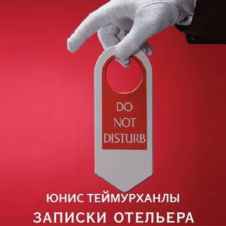 Аудиокнига «Do not disturb». Записки отельера