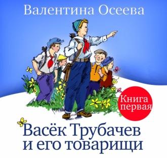 Аудиокнига Васек Трубачев и его товарищи. Книга первая