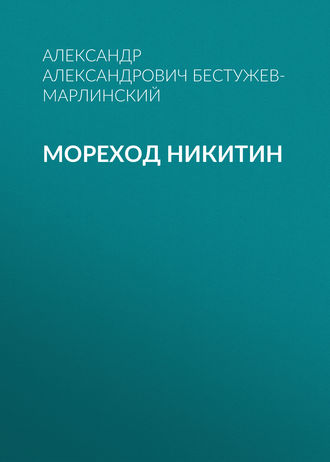 Аудиокнига Мореход Никитин