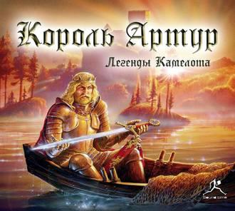 Аудиокнига Король Артур. Легенды Камелота