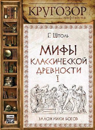 Аудиокнига Мифы классической древности. Заложники богов