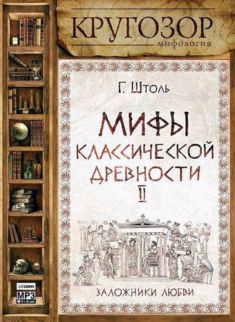 Аудиокнига Мифы классической древности. Заложники любви