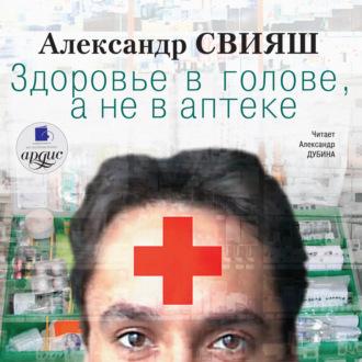 Аудиокнига Здоровье в голове, а не в аптеке