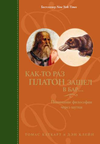 Купить Как-то раз Платон зашел в бар… Понимание философии через шутки