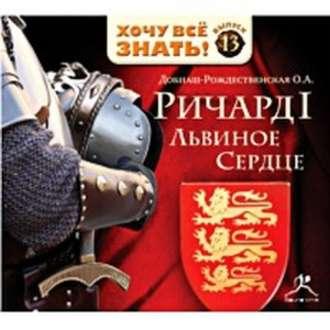 Аудиокнига Крестом и мечом. Приключения Ричарда I Львиное Сердце