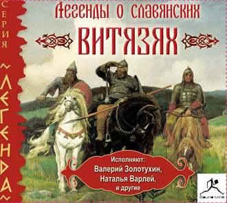 Аудиокнига Легенды о славянских витязях