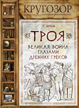 Аудиокнига Троя: великая война глазами греков