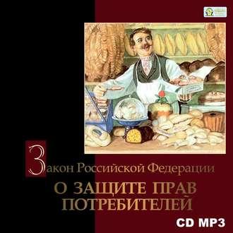 Аудиокнига Закон Российской Федерации «О защите прав потребителей»