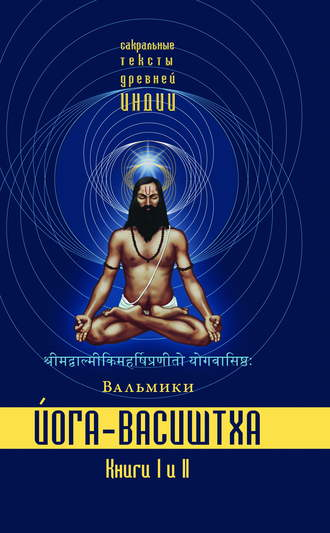 Аудиокнига Йога-Васиштха. Книги 1 и 2
