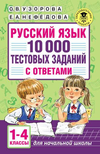 Купить Русский язык. 10 000 тестовых заданий с ответами. 1–4 классы