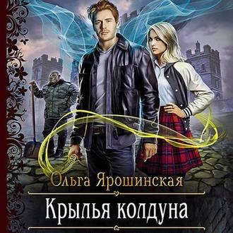 Аудиокнига Крылья колдуна