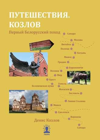 Купить Путешествия. Козлов. Первый Белорусский поход