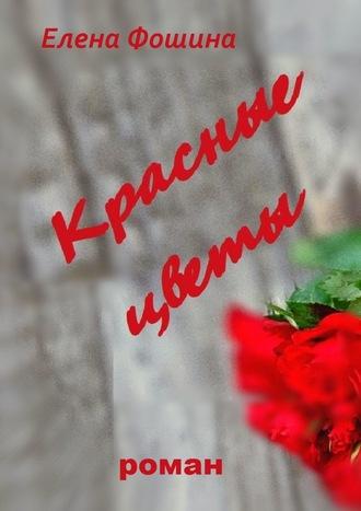 Купить Красные цветы