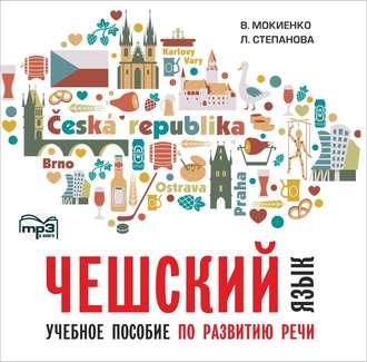 Аудиокнига Чешский язык. Учебное пособие по развитию речи. Изд.2. МР3