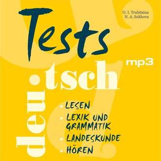 Аудиокнига Тесты по немецкому языку для учащихся старших классов. МР3