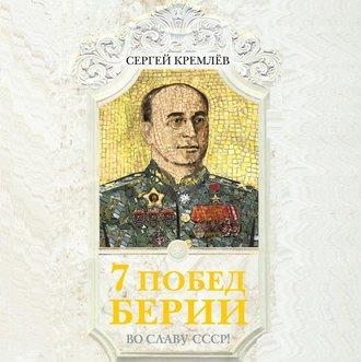 Аудиокнига 7 побед Берии. Во славу СССР!