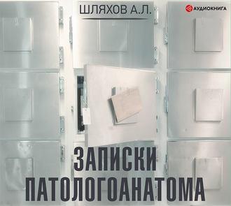 Аудиокнига Записки патологоанатома