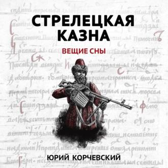 Аудиокнига Стрелецкая казна. Вещие сны