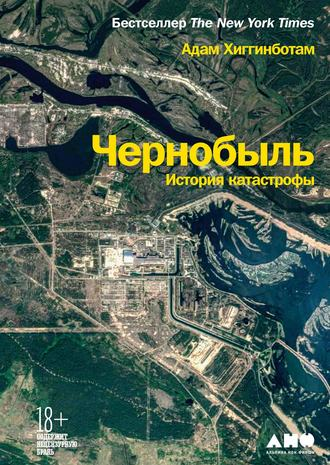 Купить Чернобыль. История катастрофы