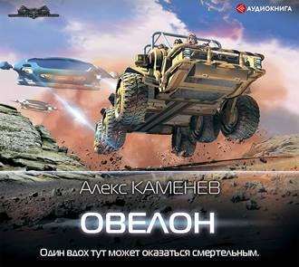 Аудиокнига Овелон
