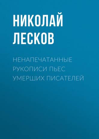 Аудиокнига Ненапечатанные рукописи пьес умерших писателей