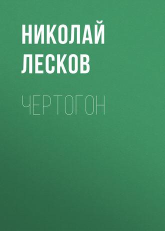 Аудиокнига Чертогон