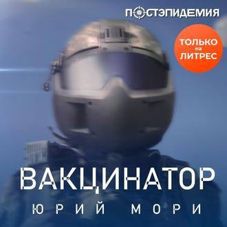 Аудиокнига Вакцинатор
