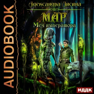 Аудиокнига Мар. Меч императора