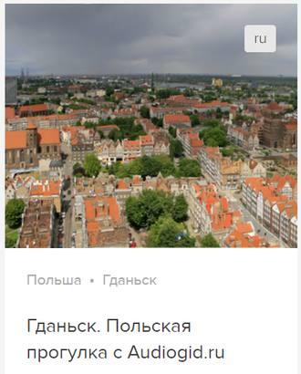Аудиокнига Гданьск. Аудиогид