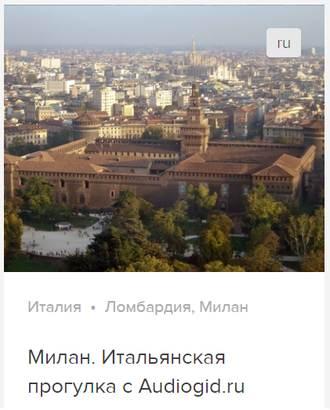 Аудиокнига Милан. Аудиогид