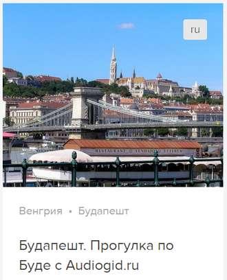 Аудиокнига Будапешт: Прогулка по Буде. Аудиогид