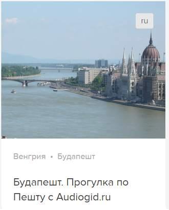Аудиокнига Будапешт: Прогулка по Пешту. Аудиогид
