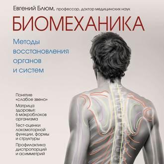 Аудиокнига Биомеханика. Методы восстановления органов и систем