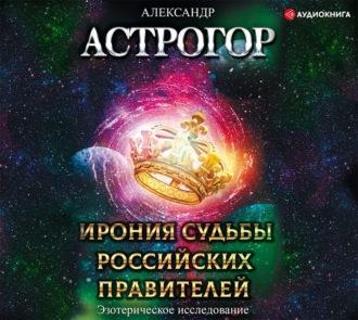 Аудиокнига Ирония судьбы российских правителей. Эзотерическое исследование