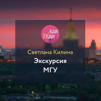 Аудиокнига Экскурсия МГУ