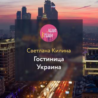 Аудиокнига Гостиница Украина