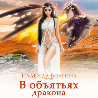 Аудиокнига В объятьях дракона